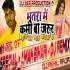Bhojpuri Single Album Remix Mp3 Songs 2021