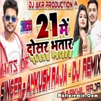 20 MEIN HAMAR JAB RAHALU Remix - Dj Akhil