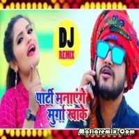 Party Manaenge Murga Khake Remix  - Dj Ravi