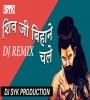 Shivratri Special Dj Mp3 Songs