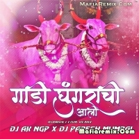 Gaadi Gungrachi - Kumbali Edm Bass Remix - DJ AK NGP N DJ PARESH MUMBAI
