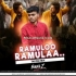Telugu DJ Remix Mp3 Songs 2020