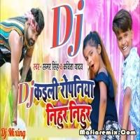 Nihur Nihur Ke - Remix - Dj Suraj Chakia