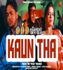 Kaun Tha - Rasoi Me Kaun Tha Shap of You X Kaun Tha Mashup Remix