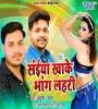 Saiyan Khake Bhang Lahari Official Remix