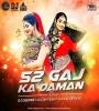 52 Gaj Ka Daman (Remix) DJ Deemee X DJ Divyesh X DJ Kalpesh KD