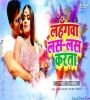 Lahangwa Las Las Karta (Holi Official Dance Remix) 2021 Pawan Singh - DJ Vicky