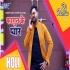 Fagun Ke Pyaar Holi Official Remix (Samar Singh) Dj Ravi