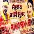 Mehraru Chahi Sunar Bolbum Remix 2021 By Dj Akhil