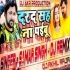 Kamar Ke Darad Sah Na Paibu Dance Remix - Samar Singh by Dj Akhil Raja