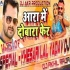 Aara Me Dobara Pheru Aibe Na Dance Remix By Dj Akhil