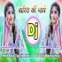 Baarish Ki Jaaye - Cg Style Mix Hard Bass - Dj DiLip Mangeshkar