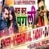 Bas Kar Re Pagli Rahe De Bhojpuri Dance Remix 2021 by Dj Akhil Raja