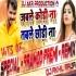 Jable kodi na Ahiraan Table Chhodi Na Bhojpuri Remix by Akhil Raja