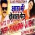 Aara me Dobara Pheru Aibu Na Bhojpuri Remix - Pawan Singh By Dj Akhil