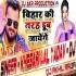 Bihar Kar Tarah Dub Jayenge Bhojpuri Remix by Dj Akhil