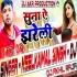 Suna Ae Jhareli  Bhojpuri Remix By Dj Akhil