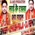 Maai Ke Rathwa Aa Gail - Navratri Remix 2021 by dj Akhil Raja-(Fun2Desi.Com)