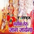 Nasiba Tera Jag Jayega (Navratri Jagran Mix) Dj Aadesh