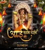 Aai Darshan Ghein Me (NJ Meera) DJ NeSH
