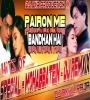 Pairon Me Bandhan Hai MIX BY DAKHIL RAJA DANCE MIX